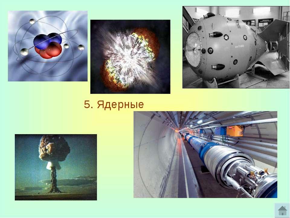 5. Ядерные