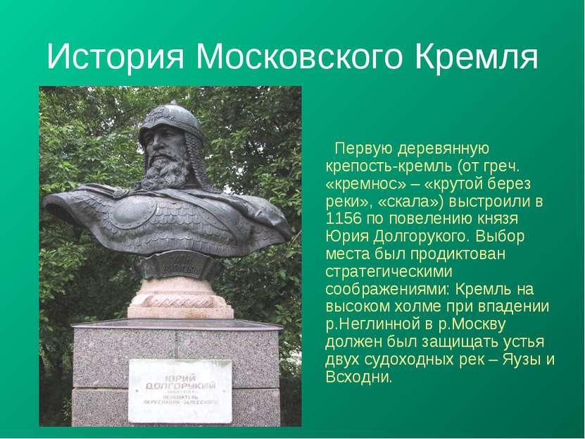 История Московского Кремля Первую деревянную крепость-кремль (от греч. «кремн...