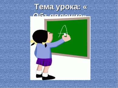 Тема урока: « Объявление».