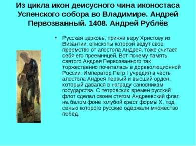 Из цикла икон деисусного чина иконостаса Успенского собора во Владимире. Андр...