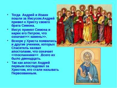Тогда Андрей и Иоанн пошли за Иисусом.Андрей привел к Христу своего брата Сим...