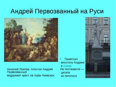 Андрей Первозванный на Руси Николай Ломтев. Апостол Андрей Первозванный водру...