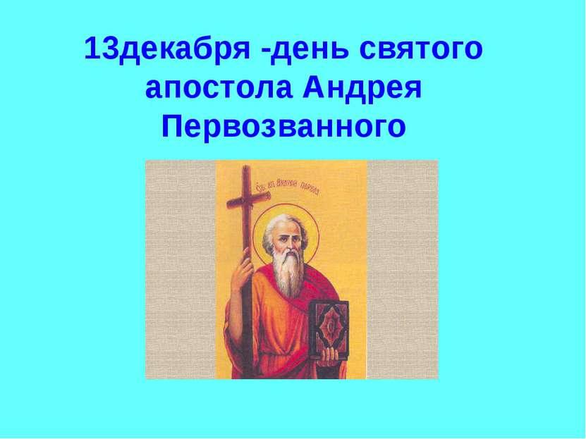 13декабря -день святого апостола Андрея Первозванного