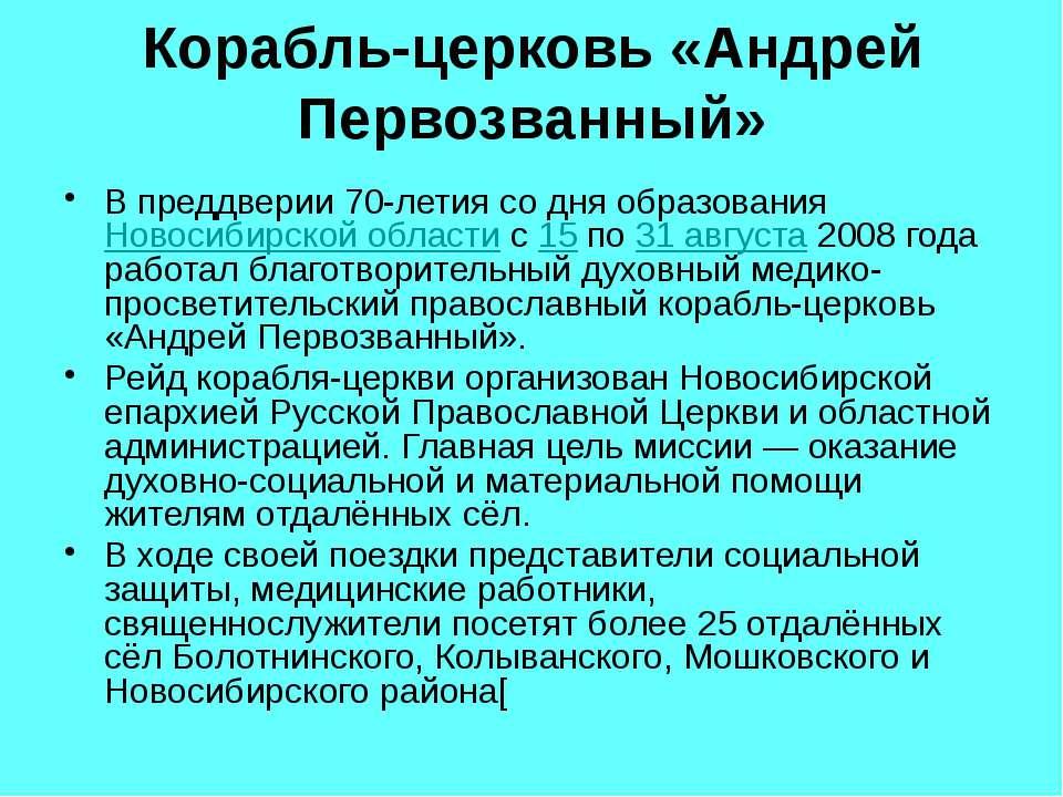 Корабль-церковь «Андрей Первозванный» В преддверии 70-летия со дня образовани...