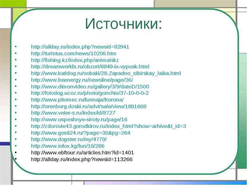 Источники: http://allday.ru/index.php?newsid=82941 http://turistua.com/news/1...