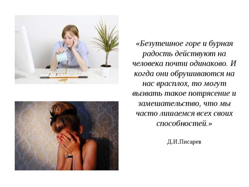 «Безутешное горе и бурная радость действуют на человека почти одинаково. И ко...