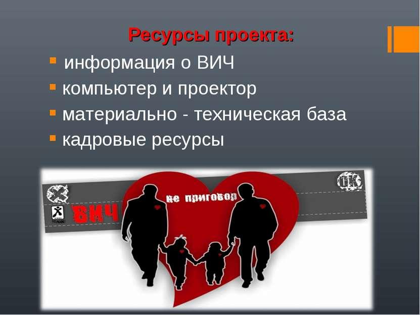 Ресурсы проекта: Ресурсы проекта: информация о ВИЧ компьютер и проектор матер...