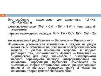 * Это особенно характерно для щелоч ных (Li+>Na+ >K+>Rb+>Cs+) и щелочноземель...