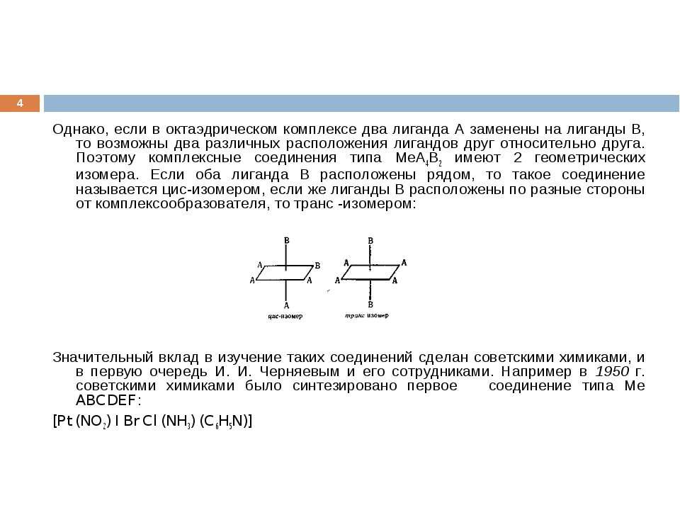 Однако, если в октаэдрическом комплексе два лиганда А заменены на лиганды В, ...