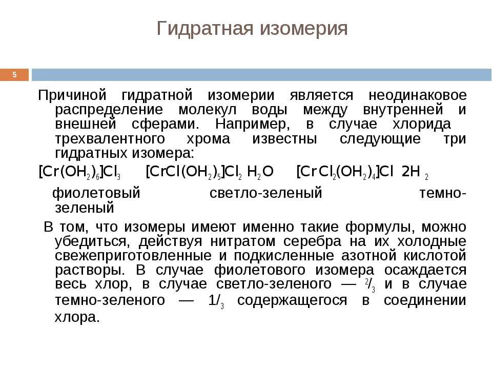 Гидратная изомерия Причиной гидратной изомерии является неодинаковое распреде...