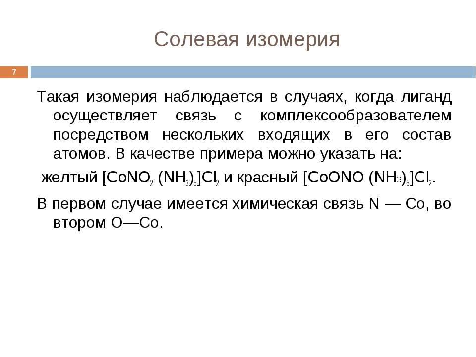 Солевая изомерия * Такая изомерия наблюдается в случаях, когда лиганд осущест...