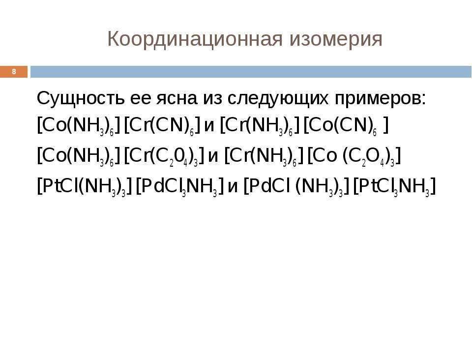 Координационная изомерия * Сущность ее ясна из следующих примеров: [Co(NH3)6]...