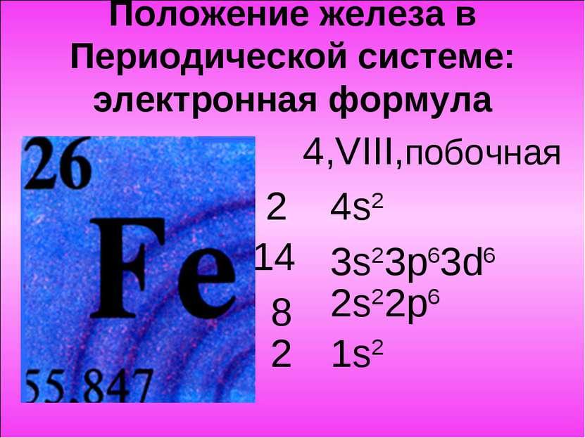 Положение железа в Периодической системе: электронная формула 8 2 1s2 2 4s2 2...