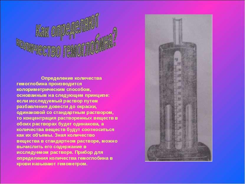 Определение количества гемоглобина производится колориметрическим способом, о...