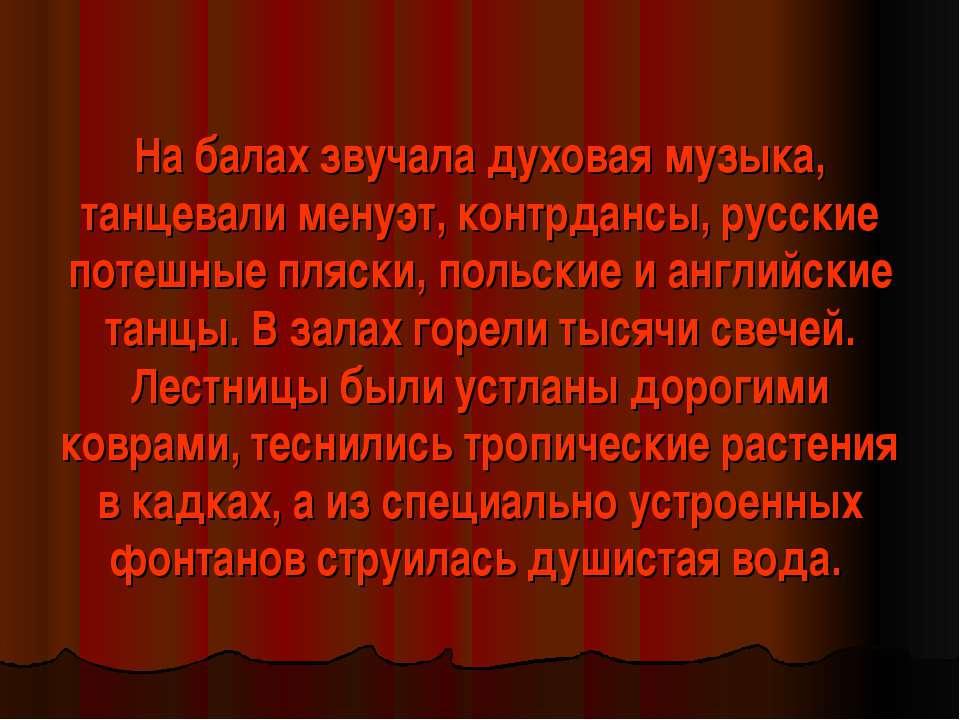 На балах звучала духовая музыка, танцевали менуэт, контрдансы, русские потешн...
