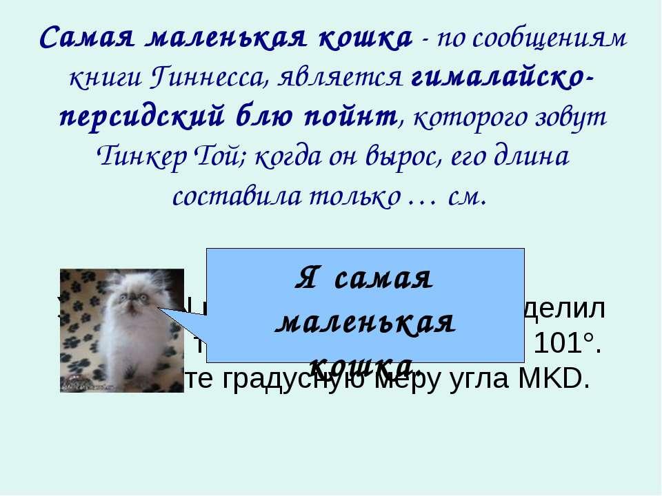 Угол MKN равен 120 . Луч KD разделил этот угол так, что угол DKN равен 10...