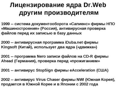 1999 -- система документооборота «Сапиенс» фирмы НПО «Машиностроения» (Россия...