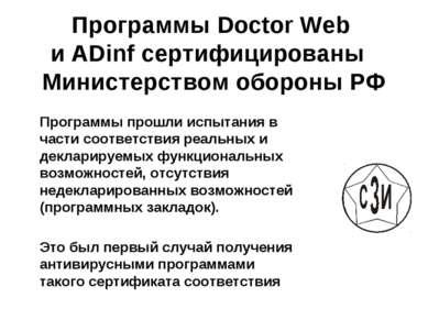 Программы Doctor Web и ADinf сертифицированы Министерством обороны РФ Програм...