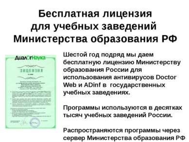Шестой год подряд мы даем бесплатную лицензию Министерству образования России...
