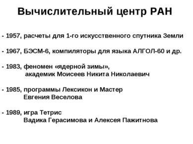 Вычислительный центр РАН - 1957, расчеты для 1-го искусственного спутника Зем...