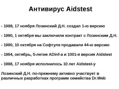 Антивирус Aidstest - 1988, 17 ноября Лозинский Д.Н. создал 1-ю версию - 1990,...