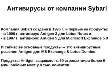Антивирусы от компании Sybari Компания Sybari создана в 1995 г. и первые ее п...