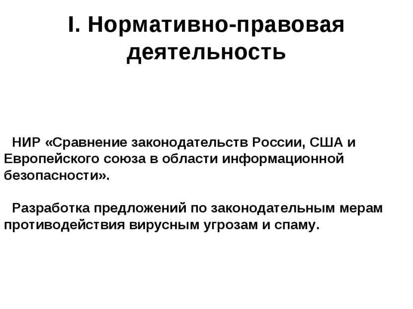 I. Нормативно-правовая деятельность НИР «Сравнение законодательств России, СШ...
