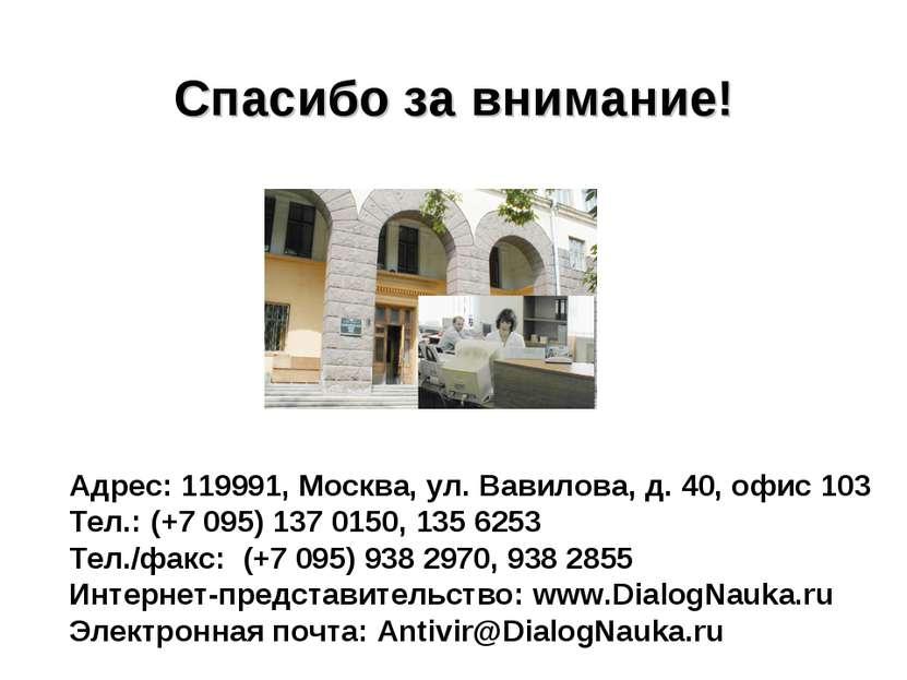 Адрес: 119991, Москва, ул. Вавилова, д. 40, офис 103 Тел.: (+7 095) 137 0150,...