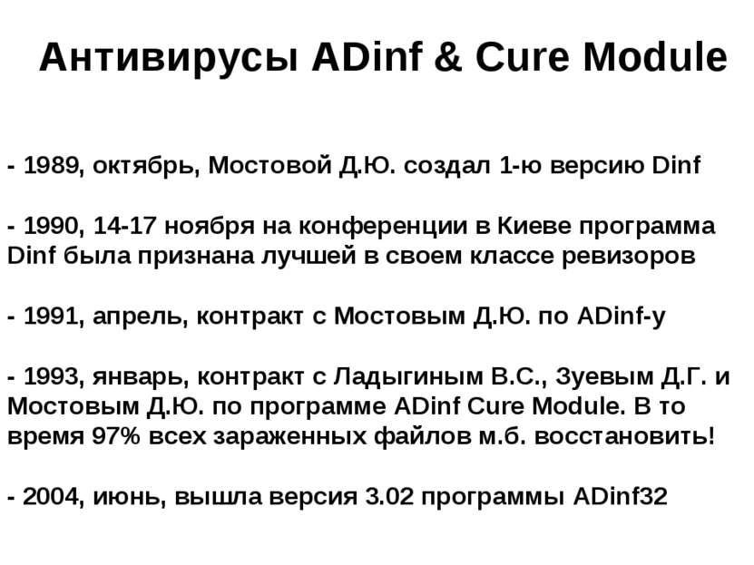 Антивирусы ADinf & Cure Module - 1989, октябрь, Мостовой Д.Ю. создал 1-ю верс...