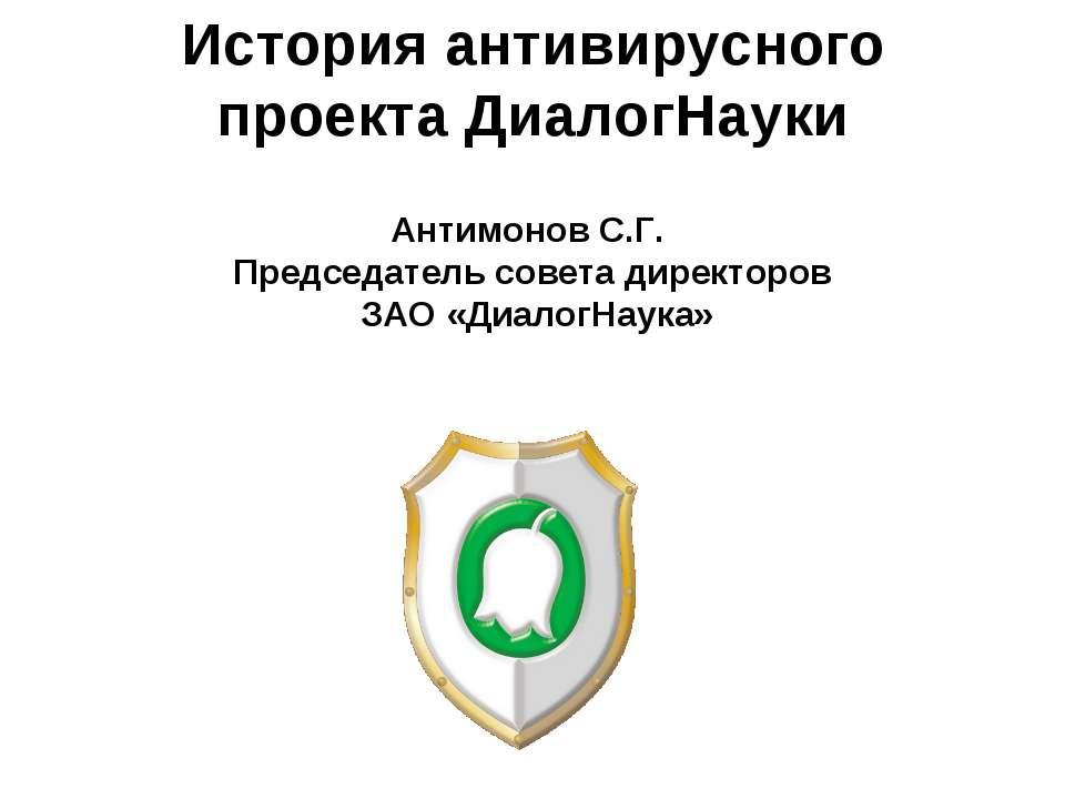 История антивирусного проекта ДиалогНауки Антимонов С.Г. Председатель совета ...