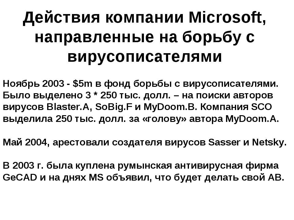 Действия компании Microsoft, направленные на борьбу с вирусописателями Ноябрь...