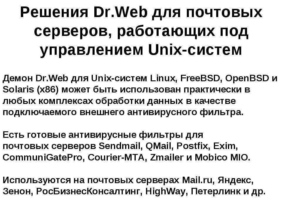 Демон Dr.Web для Unix-систем Linux, FreeBSD, OpenBSD и Solaris (x86) может бы...