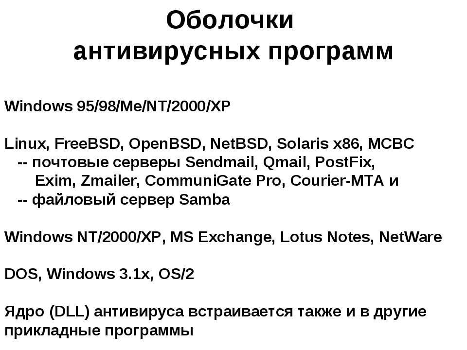 Оболочки антивирусных программ Windows 95/98/Me/NT/2000/XP Linux, FreeBSD, Op...