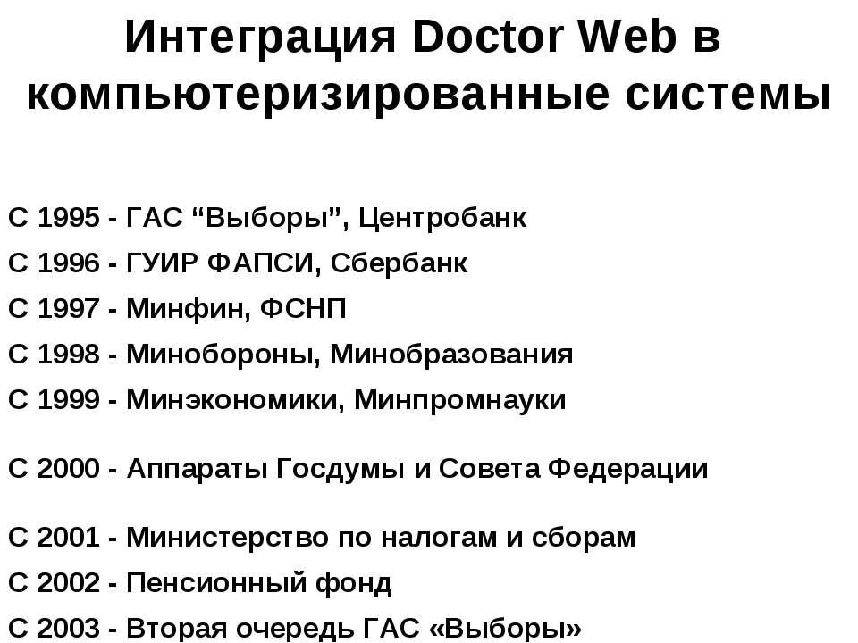 """Интеграция Doctor Web в компьютеризированные системы С 1995 - ГАС """"Выборы"""", Ц..."""