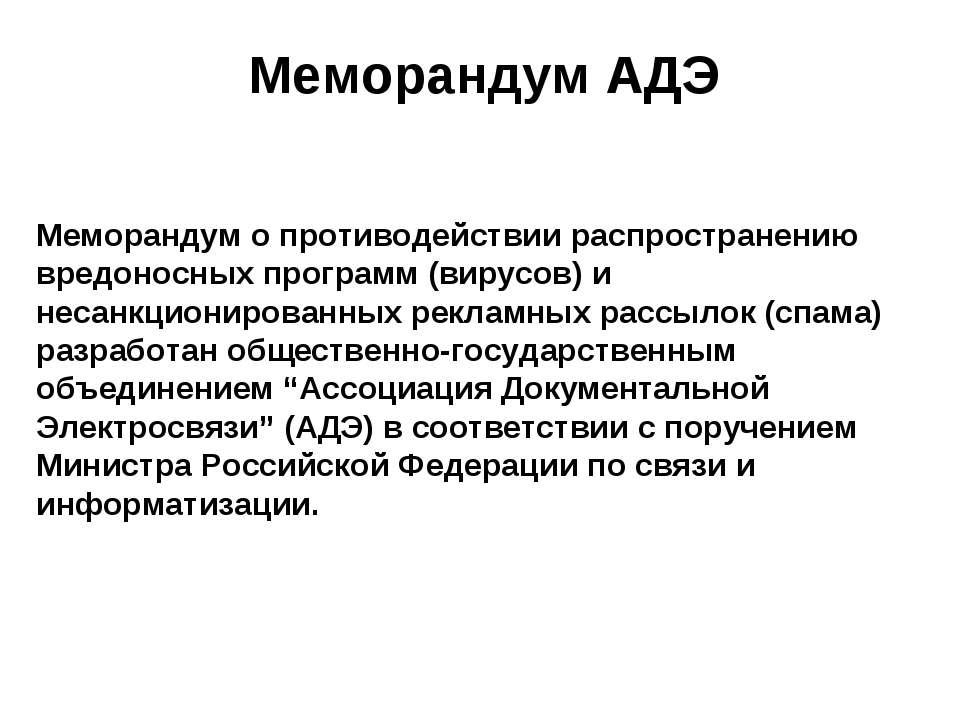 Меморандум АДЭ Меморандум о противодействии распространению вредоносных прогр...