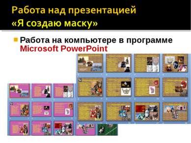 Работа на компьютере в программе Microsoft PowerPoint