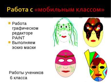 Работа графическом редакторе PAINT Выполняем эскиз маски Работы учеников 6 кл...