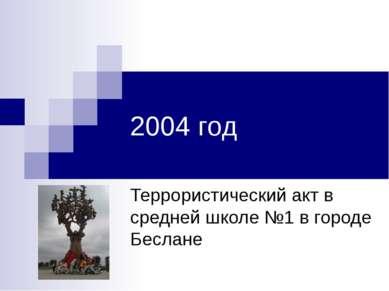 2004 год Террористический акт в средней школе №1 в городе Беслане