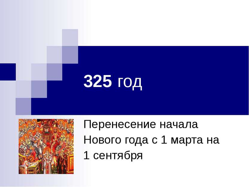 325 год Перенесение начала Нового года с 1 марта на 1 сентября