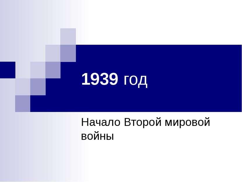 1939 год Начало Второй мировой войны