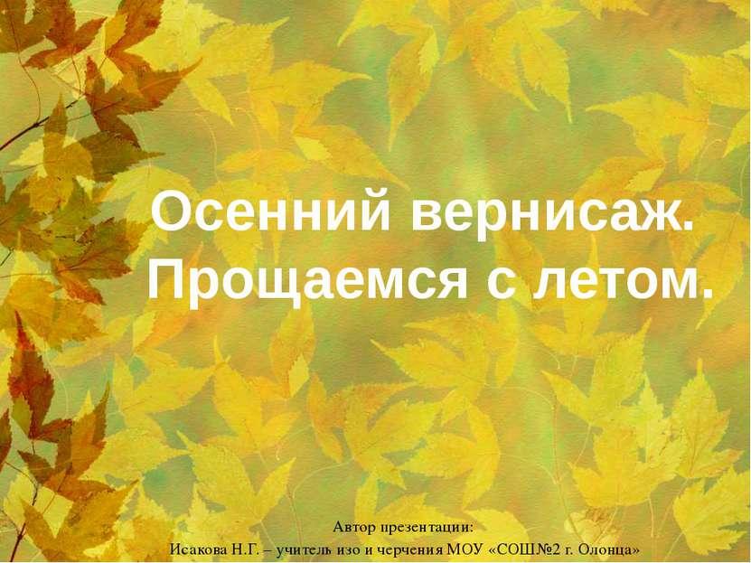 Автор презентации: Исакова Н.Г. – учитель изо и черчения МОУ «СОШ№2 г. Олонца...