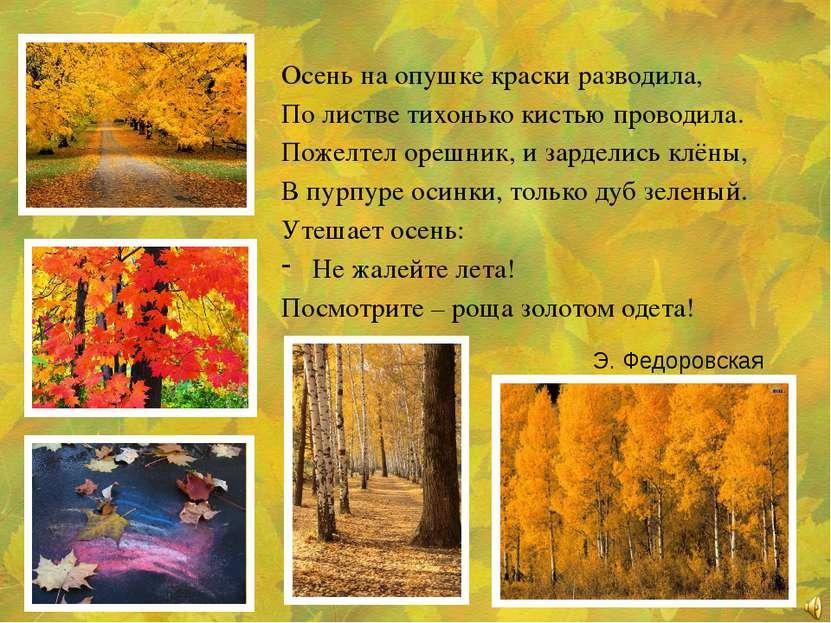 Э. Федоровская Осень на опушке краски разводила, По листве тихонько кистью пр...