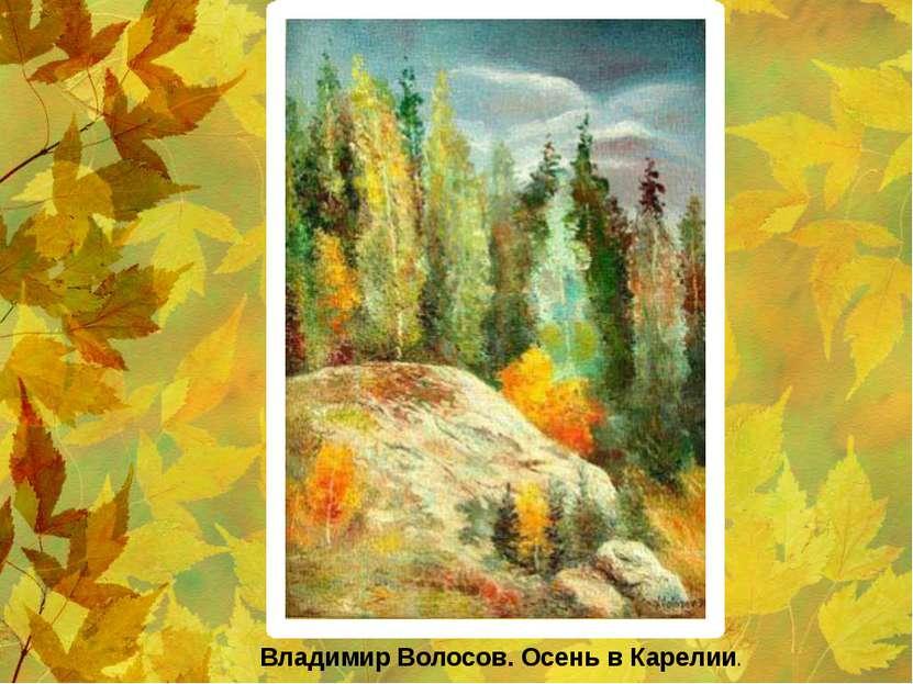 Владимир Волосов. Осень в Карелии.