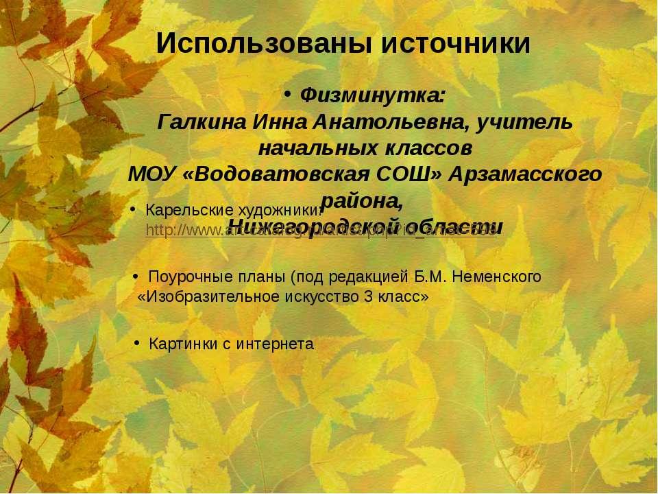 Использованы источники Физминутка: Галкина Инна Анатольевна, учитель начальны...