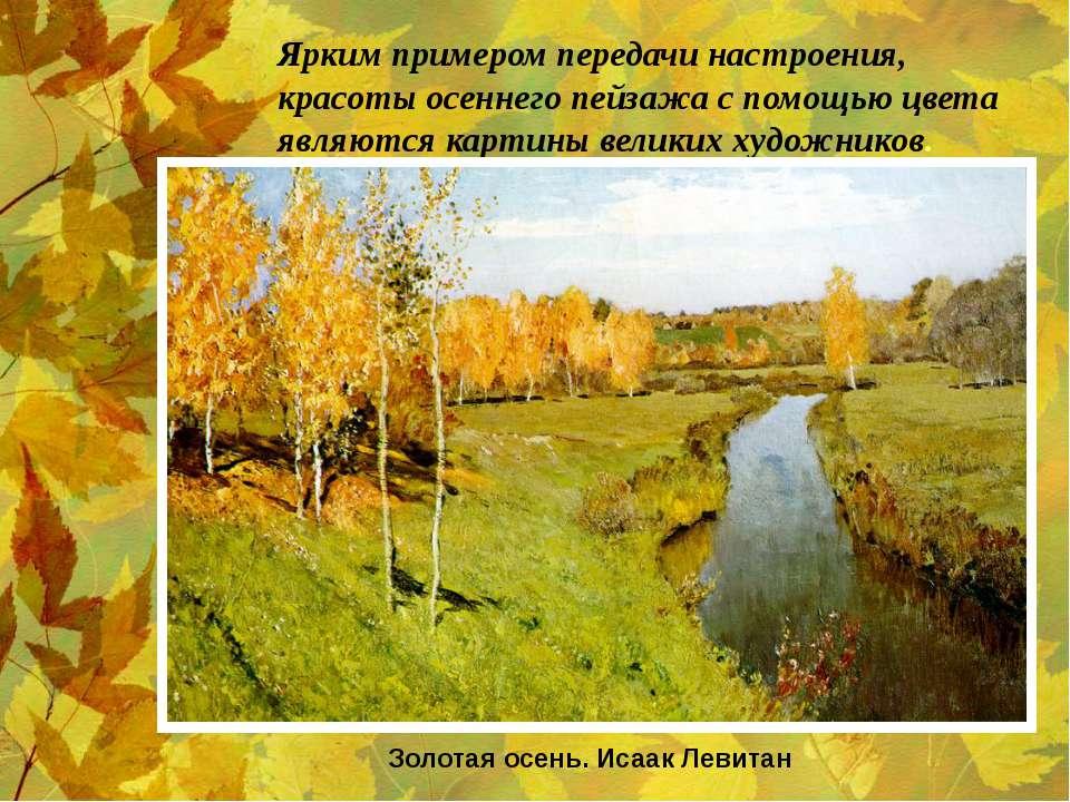 Ярким примером передачи настроения, красоты осеннего пейзажа с помощью цвета ...