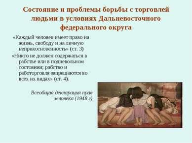 Состояние и проблемы борьбы с торговлей людьми в условиях Дальневосточного фе...