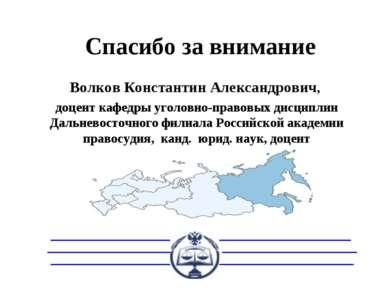Спасибо за внимание Волков Константин Александрович, доцент кафедры уголовно-...