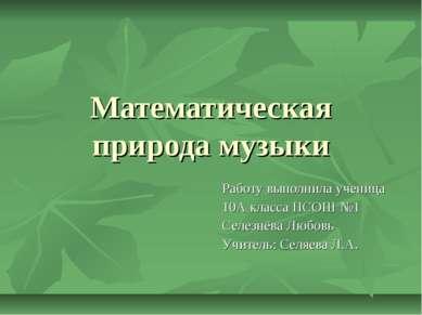 Математическая природа музыки Работу выполнила ученица 10А класса ПСОШ №1 Сел...