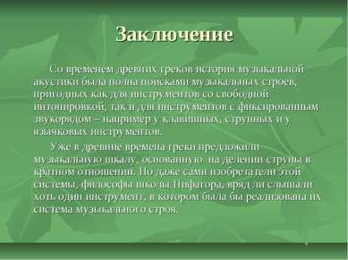 Заключение Со временем древних греков история музыкальной акустики была полна...