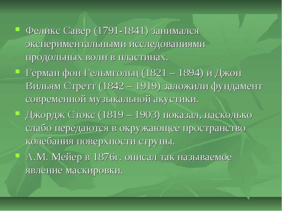 Феликс Савер (1791-1841) занимался экспериментальными исследованиями продольн...